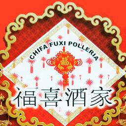 Chifa Fuxi Polleria
